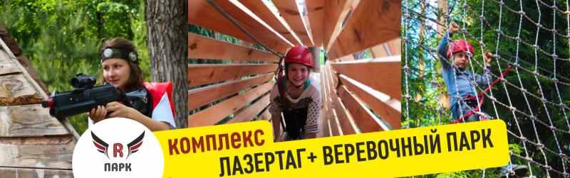 Комплекс «Лазертаг + Веревочный парк»