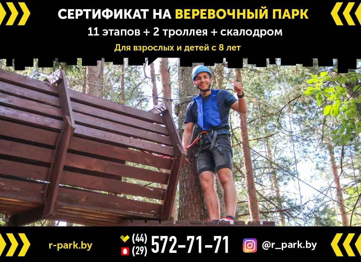 Сертификат на веревочный парк